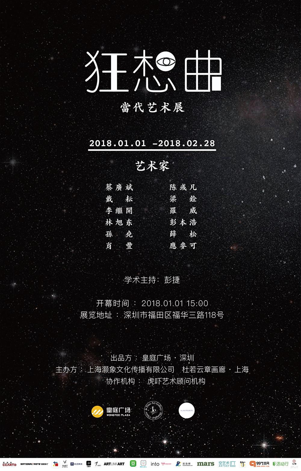 深圳 狂想曲 中文-logo