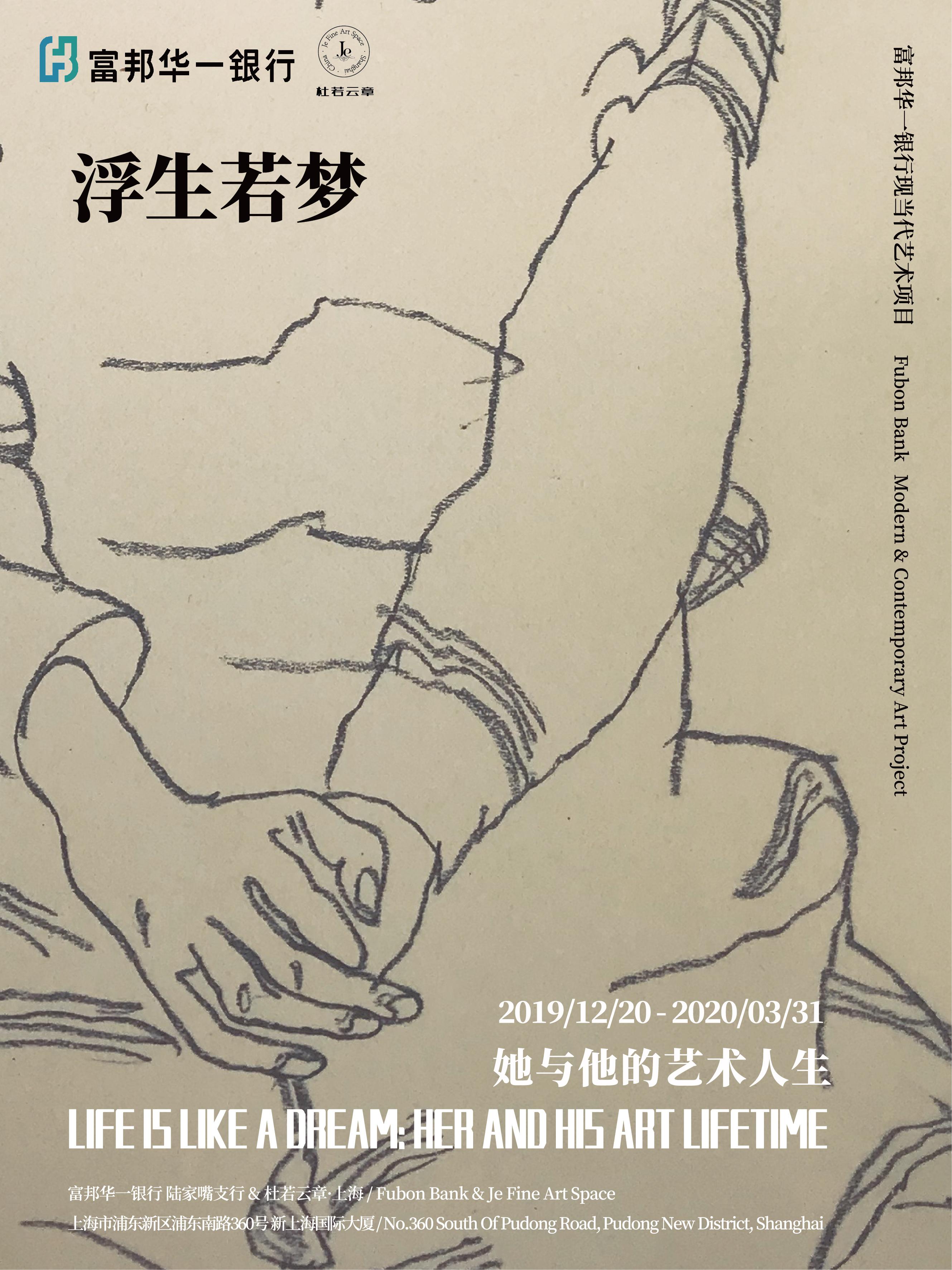 浮生若梦-海报 竖版